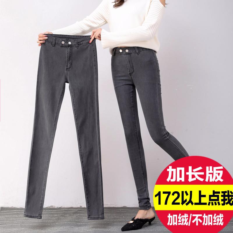 加长烟灰色牛仔裤女春秋2019新款高腰韩版紧身小脚裤显瘦chic裤子