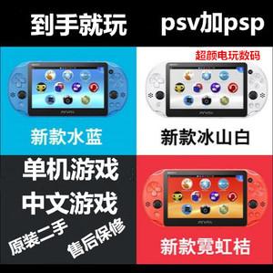 原装二手PSv2000游戏机索尼psv3000psv1000掌机怀旧PSP街机