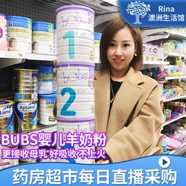 Rina澳洲代购 Bubs 贝儿婴幼儿羊奶粉一段二段三段 800g图片