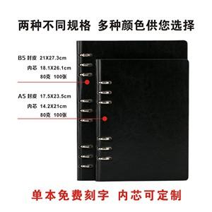 A5活页笔记本B5商务记事本日记本纸张本册加厚免费刻字LOGO定制