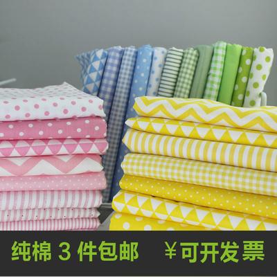 布料 纯棉蓝色/绿色/粉色/黑色格子点点条纹布料 斜纹棉布 可订制