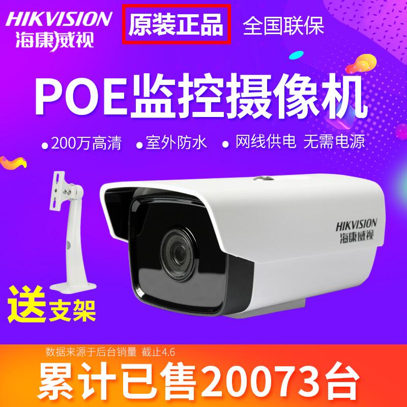 海康威视200万1080P高清家用POE网络摄像机头DS-2CD1221-I3监(用250.8元券)