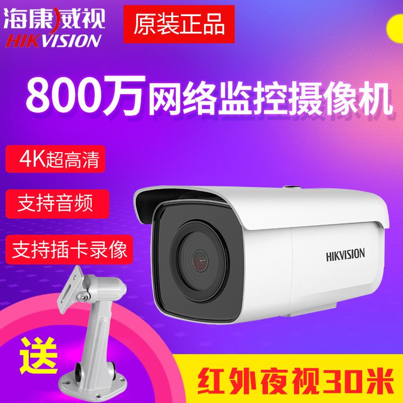 海康威视4K星光800万高清网络音频插卡摄像机3T86FDWDV2-I3S防水