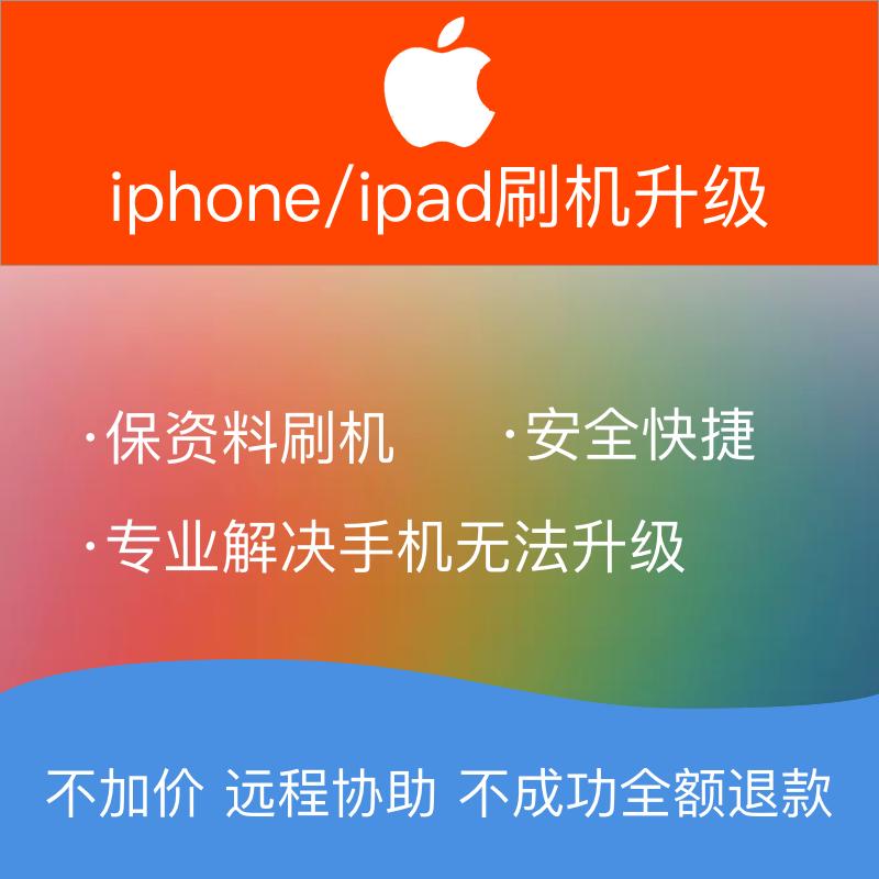热销59件买三送一苹果手机s iphone ipad