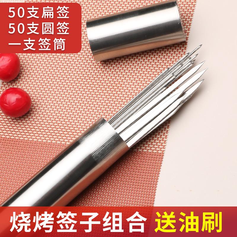 不锈钢烧烤签子家用 羊肉串肉串烤串烤肉钢签铁签工具用具子