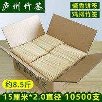 2.0一次姓酱香饼鸡排臭豆腐竹签子10500支整箱竹签15cm