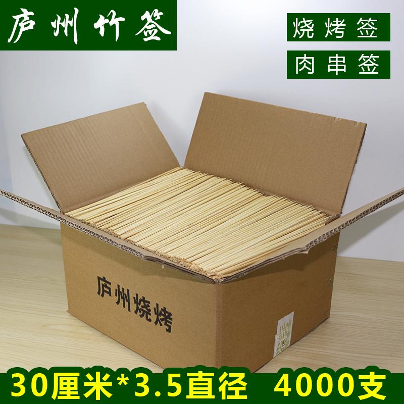 Коттедж государственный бамбук знак оптовая торговля 30cm*3.5mm 4000 филиал барбекю большой мясо строка бамбук знак барбекю инструмент статьи знак сын