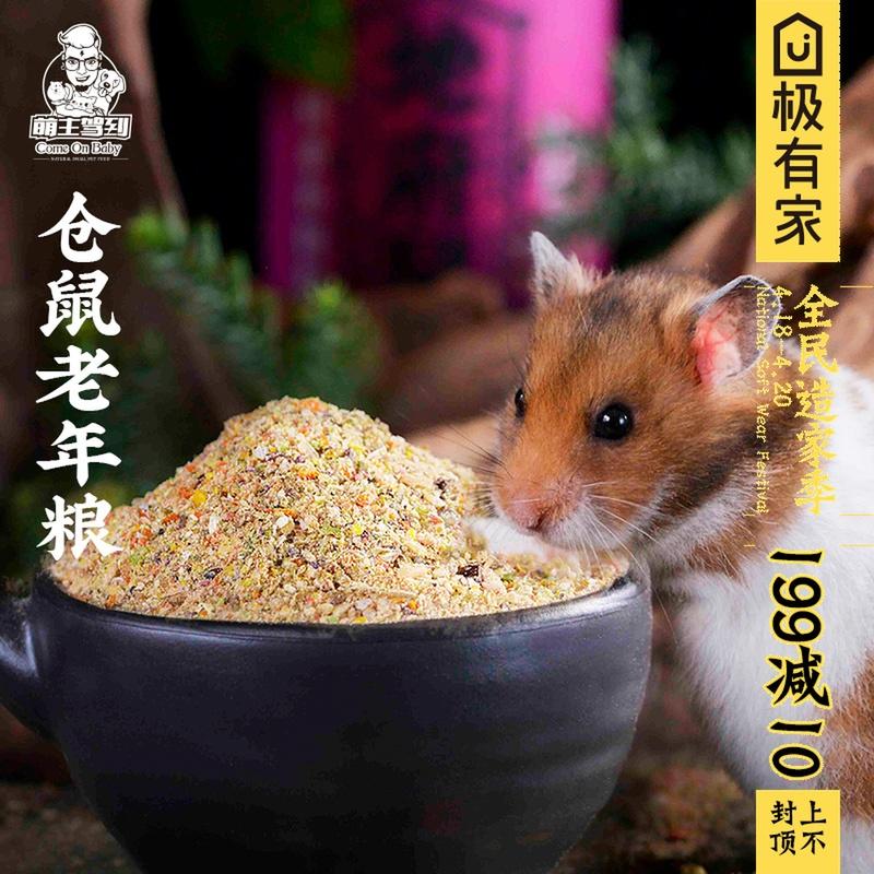 [《萌主驾到》饲料,零食]萌主驾到 老年侏儒仓鼠粮食主粮 金丝月销量163件仅售28元