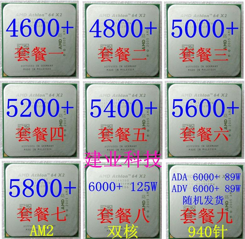 AMD скорость дракон x2 двухъядерный 4800+ 5000 5200 5400 5600 6000 AM2 разброс лист 940 игла cpu