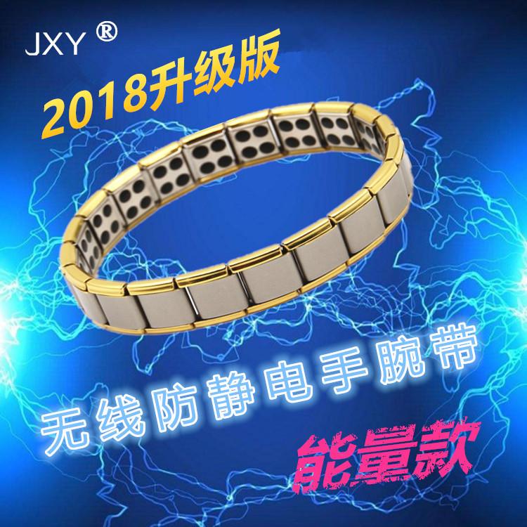 防静电手环 无线静电消除器 钛钢能量手链去除人体静电平衡手腕带