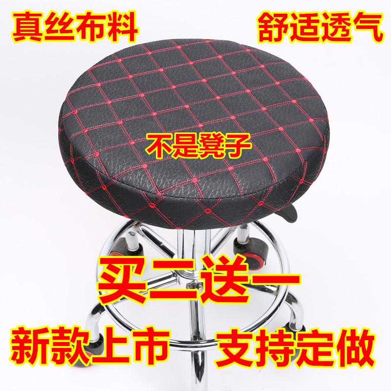 圆凳子套美容大工座套吧台圆凳椅套