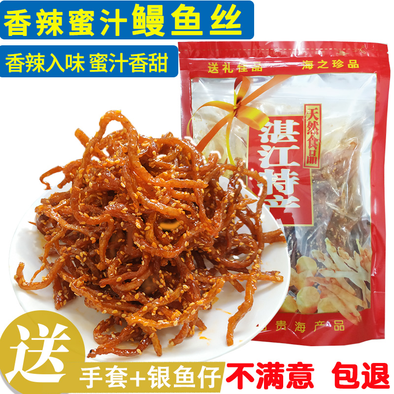Zhanjiang specialty shredded eel 500g 250g bulk spicy bag honey sauce dried fish seafood snacks