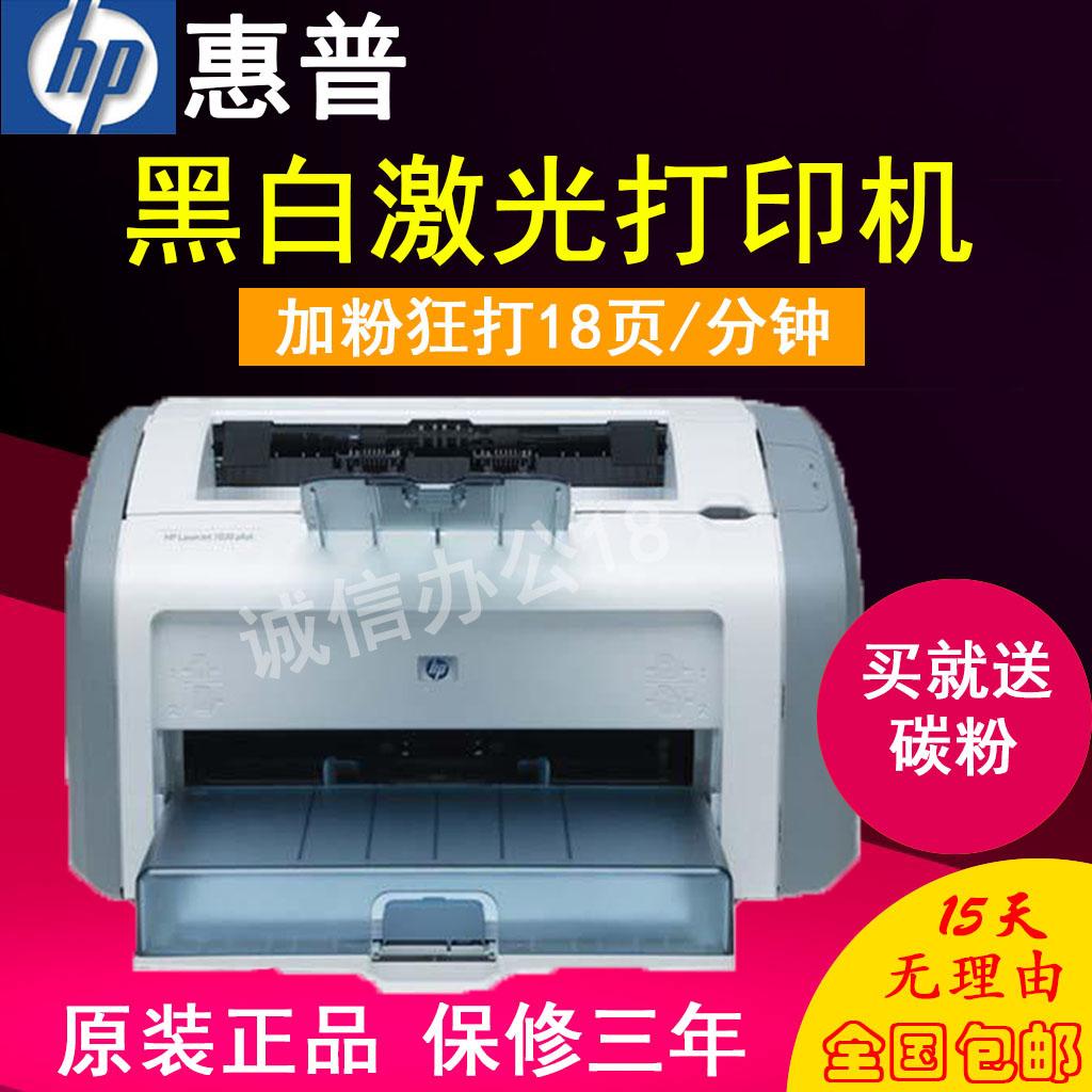 全新HP惠普1020Plus黑白A4激光糖果派對現金賭錢軟件商務小型家用辦公憑證學生醫