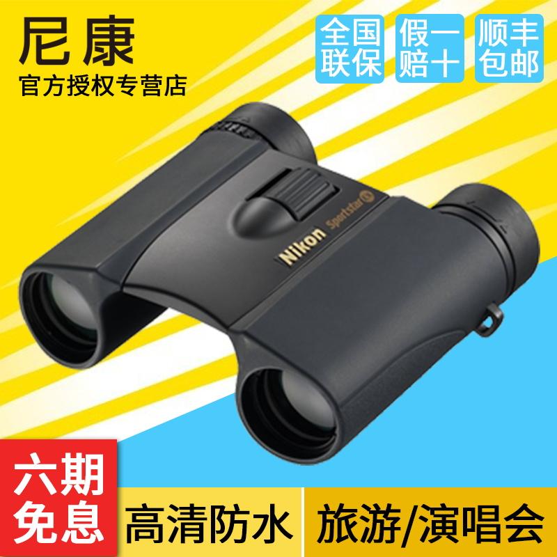 日本尼康Nikon双筒望远镜EX8X25/10x25高倍高清非红外观赛望眼镜
