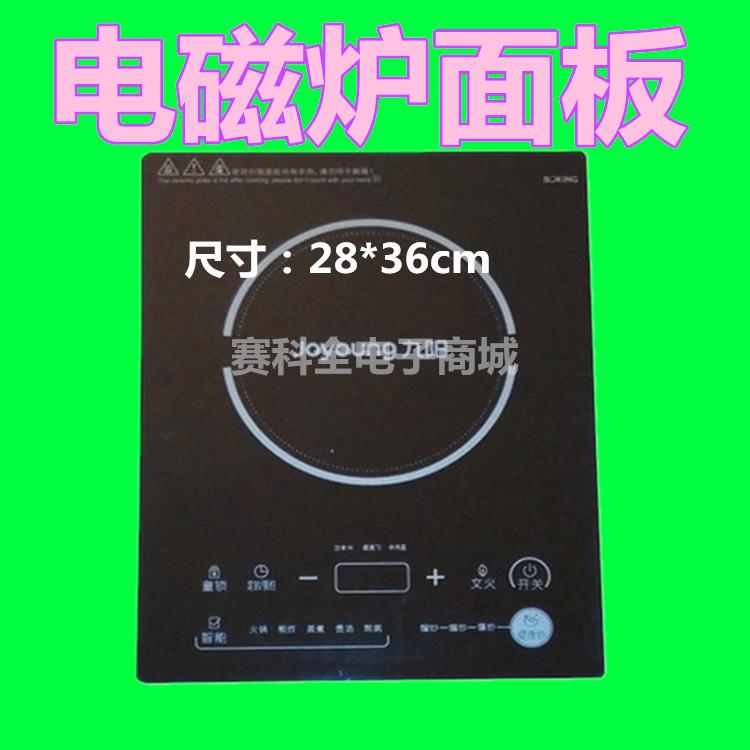 九阳电磁炉玻璃控制面板石黑晶板JYC-21FS3731FS6621HS56通用