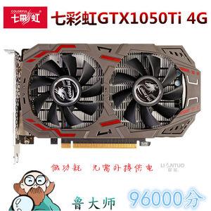 七彩虹GTX1050Ti  4G DDR5 128位高清游戏吃鸡逆水寒拆机充新显卡