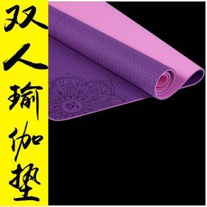 艾米优伽 环保防滑瑜伽垫加大加宽120cm双人健身TPE专业瑜伽垫