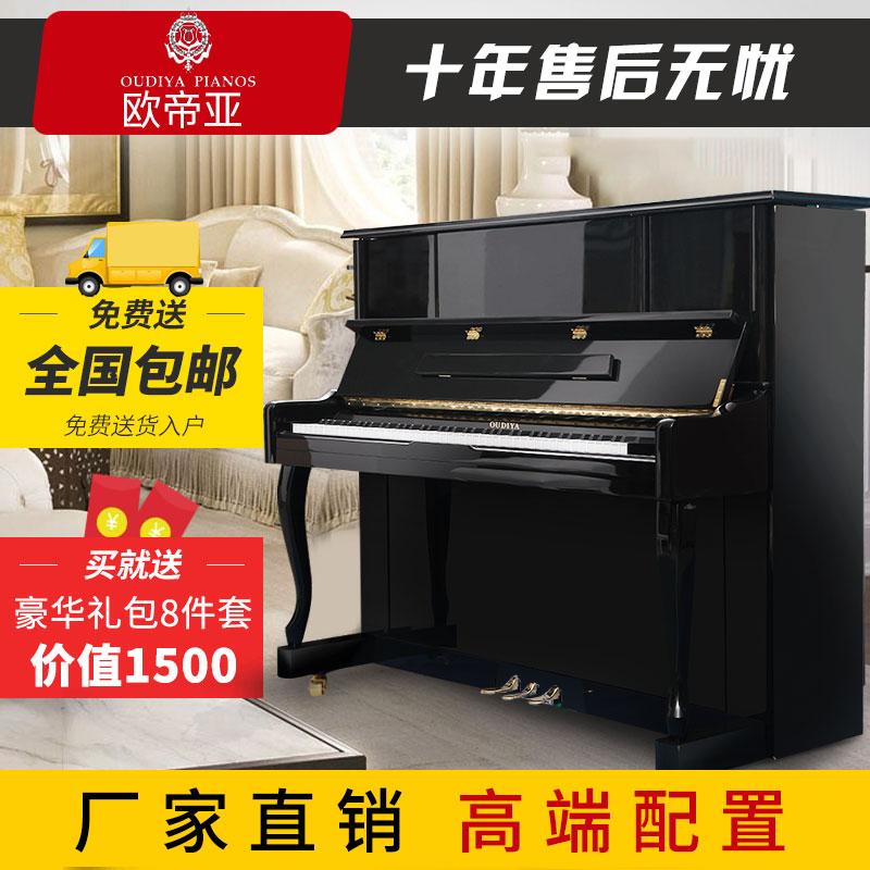 键专业演奏大人黑白色钢琴88正品123德国欧帝亚全新立式家用钢琴