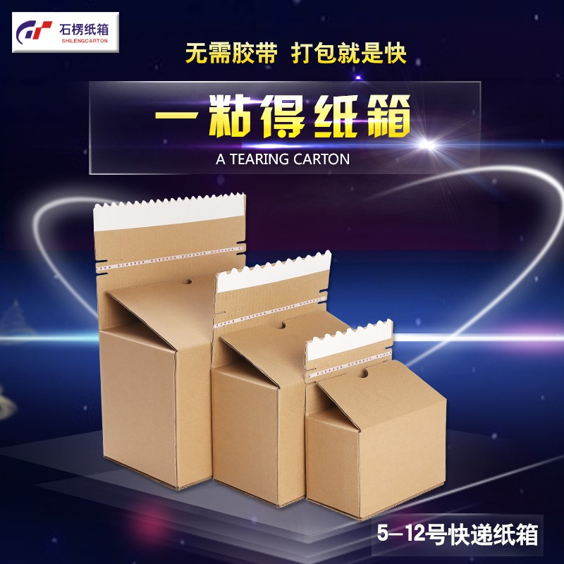One adhesive zipper carton wholesale express carton packaging Taobao easy to tear boxes customized