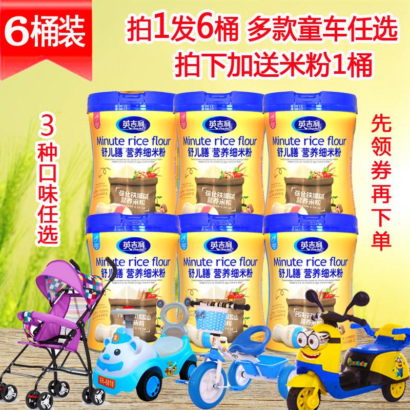 6罐装英吉利米粉舒儿膳营养细米粉水果钙铁锌宝宝辅食儿童米糊