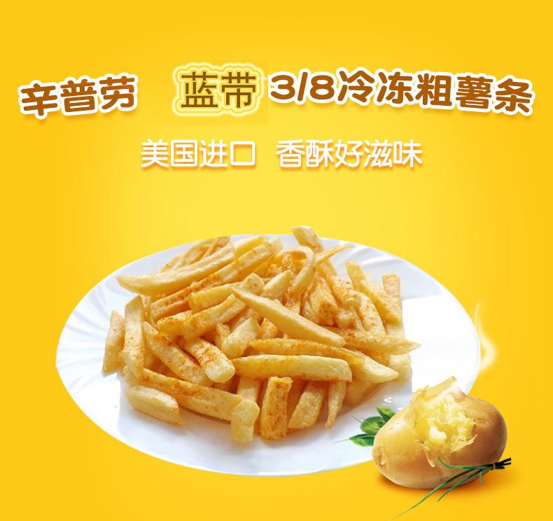 辛普劳太阳谷3/8直切冷冻粗薯条美国产冷冻薯条 2.26kg/袋 6袋/箱