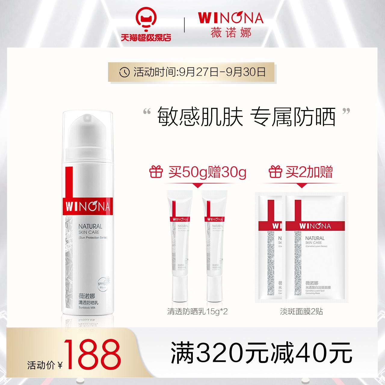 薇诺娜清透防晒乳50g SPF48 PA+++ 敏感肌乳霜学生户外防紫外线