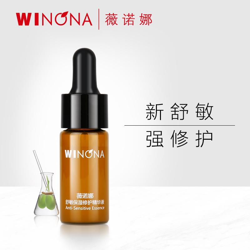 薇诺娜舒敏保湿修护精华液敏感肌肤护肤品舒缓补水修护角质层10ml