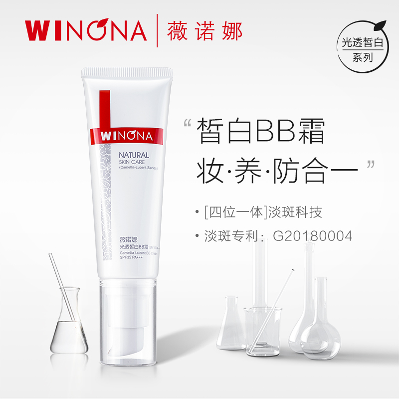 薇诺娜光透皙白裸妆遮瑕bb霜评价如何