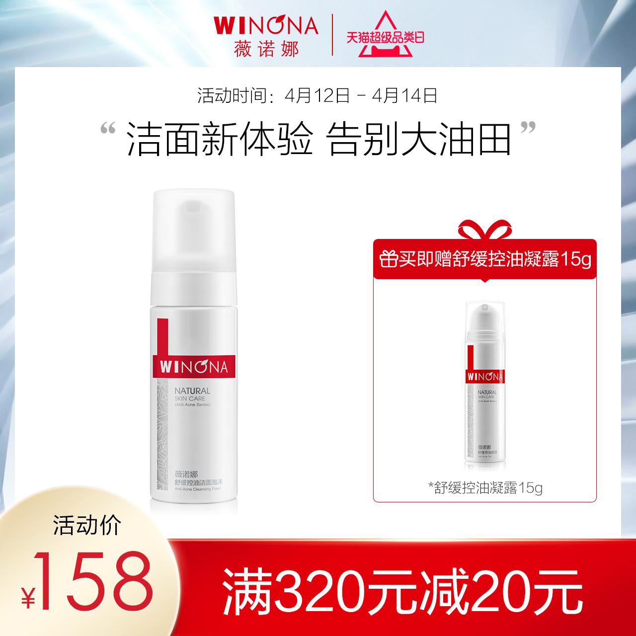 薇诺娜舒缓控油洁面泡沫150ml 补水弱酸敏感肌温和清洁修护洗面奶