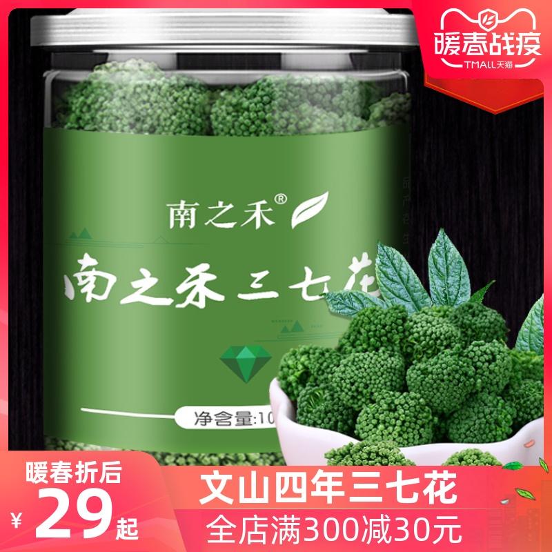 2019新三七花云南文山非特級500克正品三七花茶的功效四年田七花