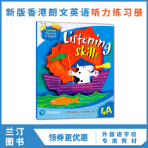 新版香港朗文小学英语教材 Longman Welcome to English 4A Gold新版 听力练习册 listening skills 4年级上学期听力练习