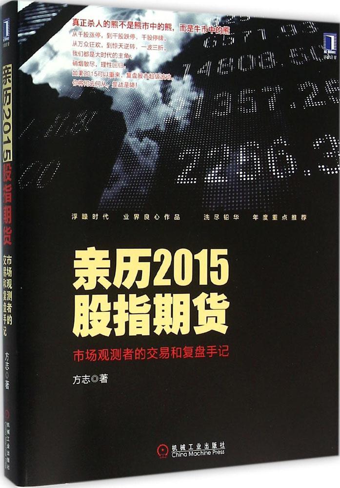 亲历2015股指期货:市场观测者的交易和复盘手记 畅销书籍亲历2015股指期货-市场观测者的交易和复盘手记