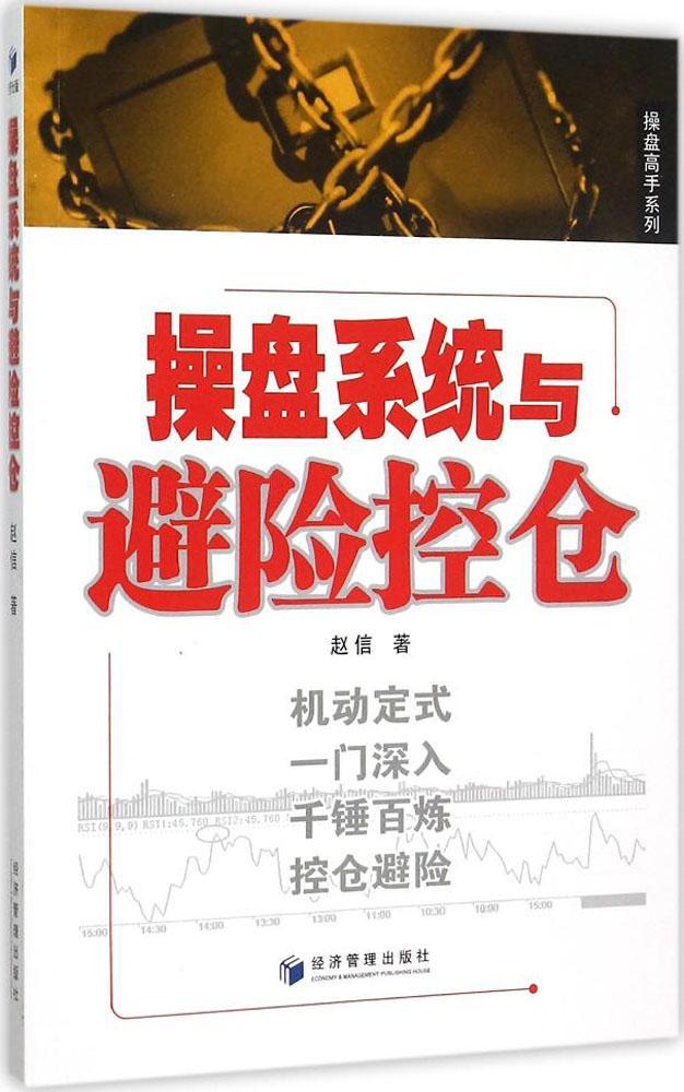 正版/操盘系统与避险空仓/赵信著/股票期货/操盘系统的方法以及如何才能形成适合于自己的操盘系统/经济管理出版社/9787509637951