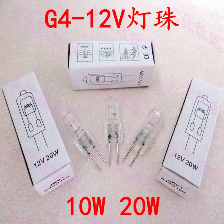 G4 12V20W 10W水晶灯灯珠 正品灯泡 小插泡吊灯光源 g4低压小灯泡