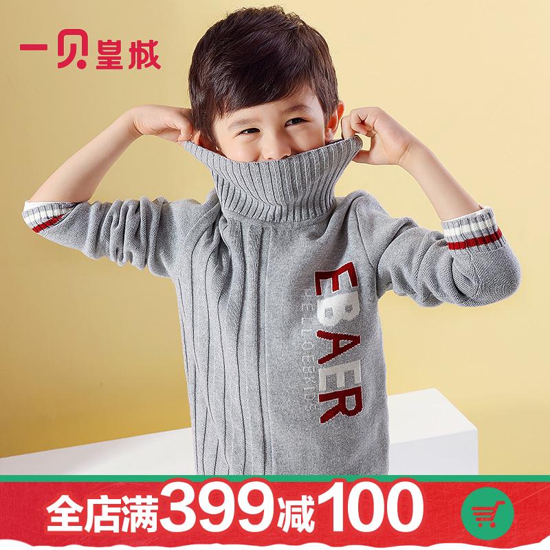 一贝皇城童装男童高领毛衣秋冬装儿童中大童套头加厚2017新款韩版
