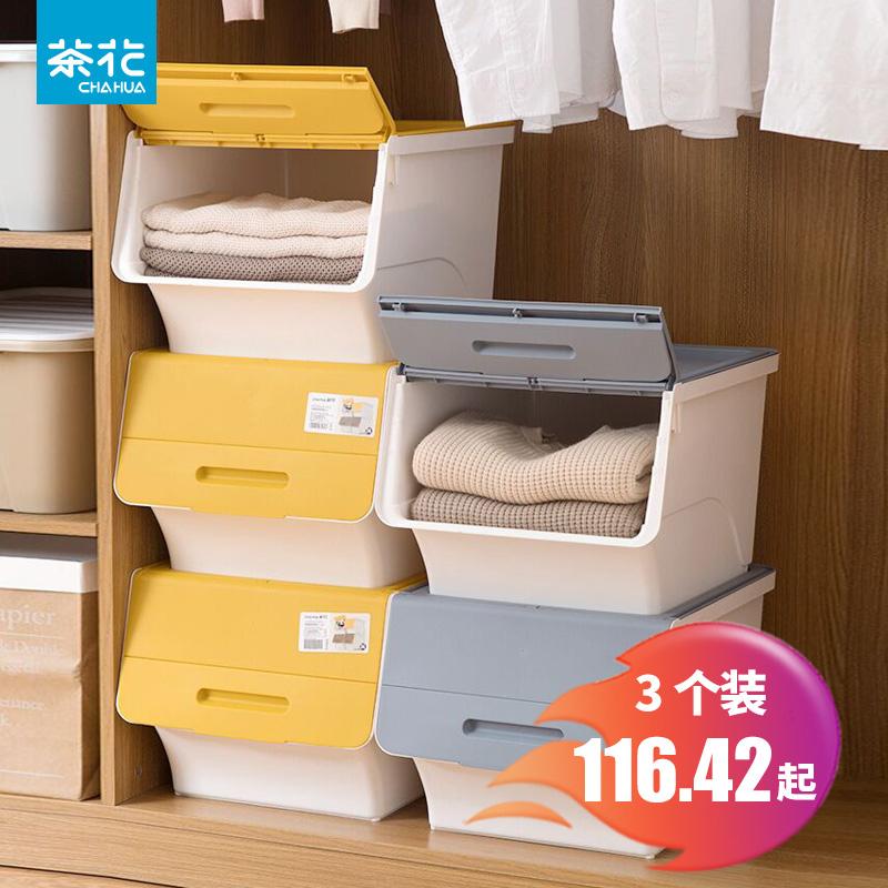 茶花收纳箱储物箱衣物收纳塑料前开侧开玩具箱儿童玩具衣服整理箱