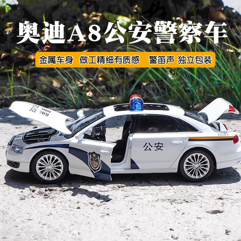 玩具警车奥迪A8儿童玩具汽车模型仿真金属合金回力车男孩警察车