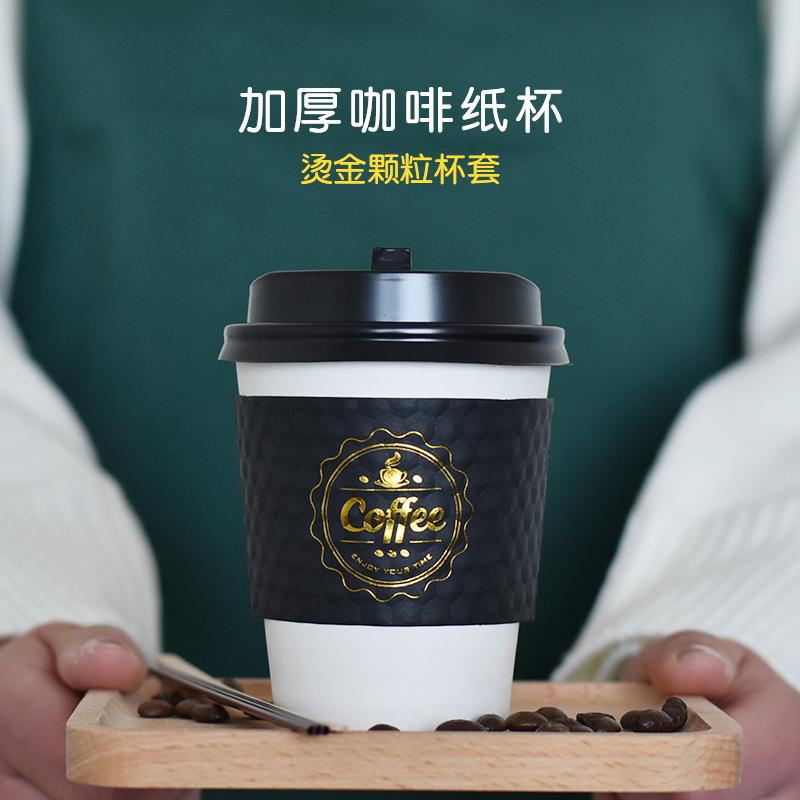 高档一次性咖啡杯纸杯带盖热饮奶茶外带打包杯子烫金隔热杯套定制