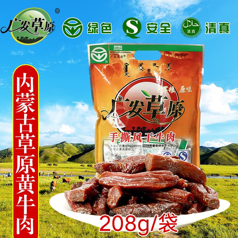 【广发草原】内蒙古特产零食牛肉干 手撕风干牛肉条  208g(非品牌)