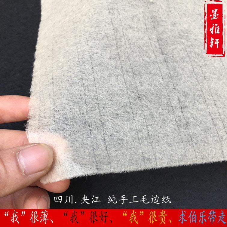 Бумага из бамбука Артикул 522686998851