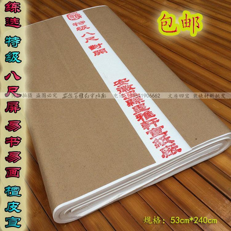 安徽宣纸批发 加厚特级尺八屏生宣 易书易画八尺对开创作用檀皮宣