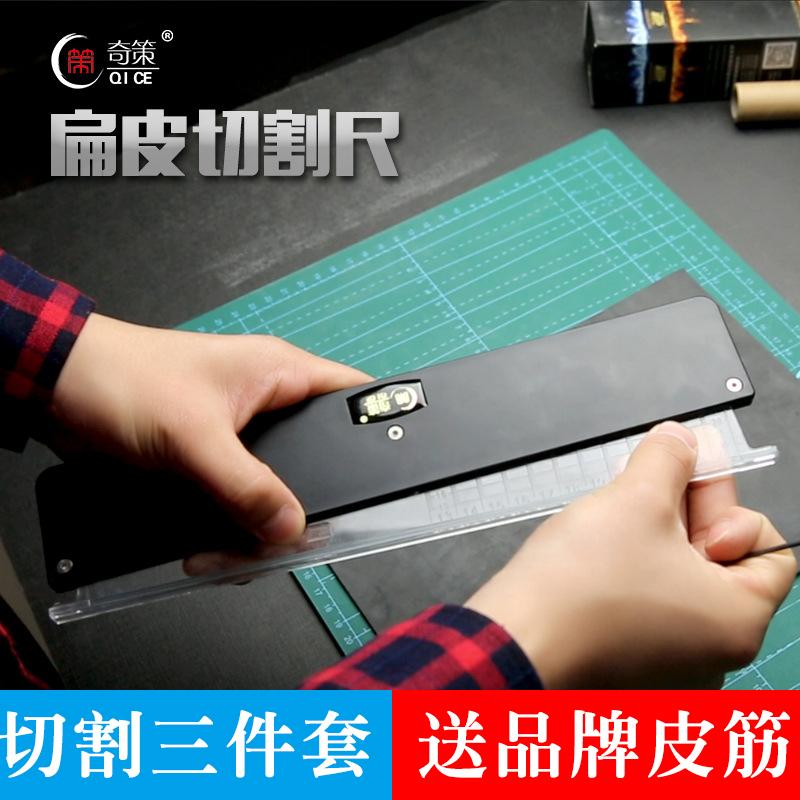 奇策可调节万能扁皮筋切割工具三件套装滚刀垫板锥度尺板弹弓配件
