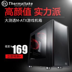 领5元券购买thermaltake / tt启航者f1全主机箱