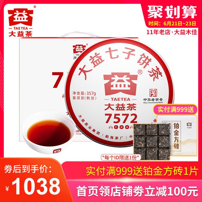 大益7572 357g整提7云南七子饼茶