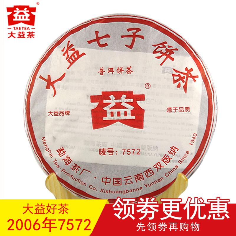 大益茶 普洱茶 2006年 7572熟茶 357g 批次随机 昆明干仓茶叶