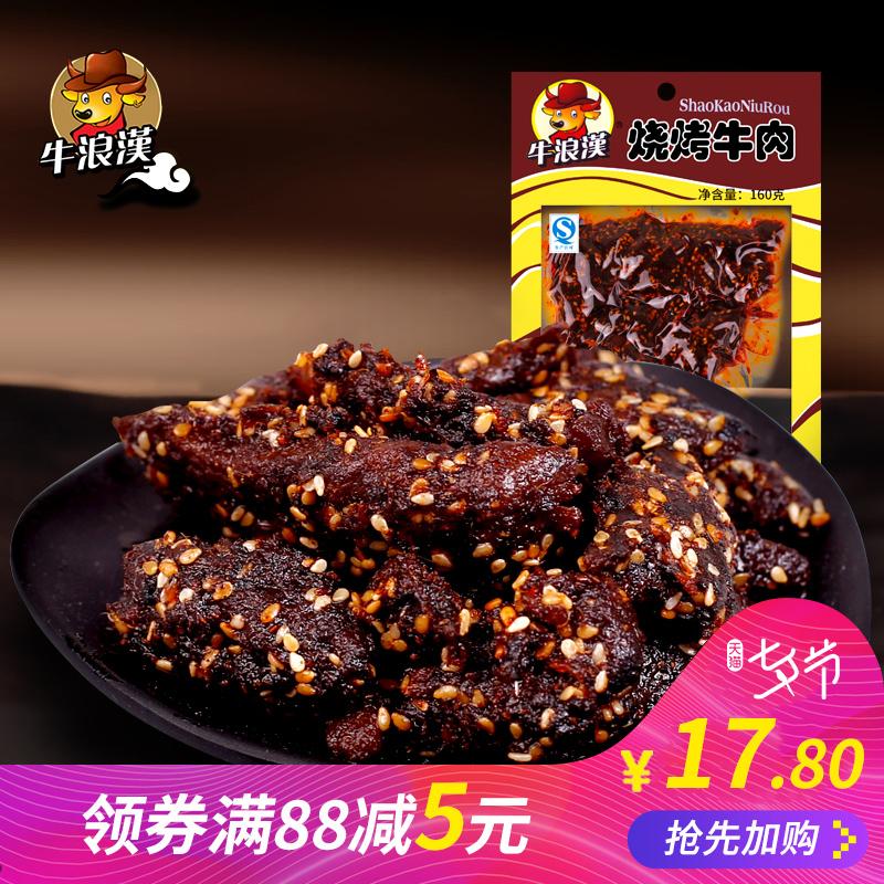 重庆特产 牛浪汉 牛肉干 泡椒麻辣烧烤牛肉 四川辣味零食小吃160g