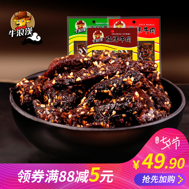 重庆特产牛浪汉牛肉干160gX3(泡椒+麻辣+烧烤)四川辣味零食小吃
