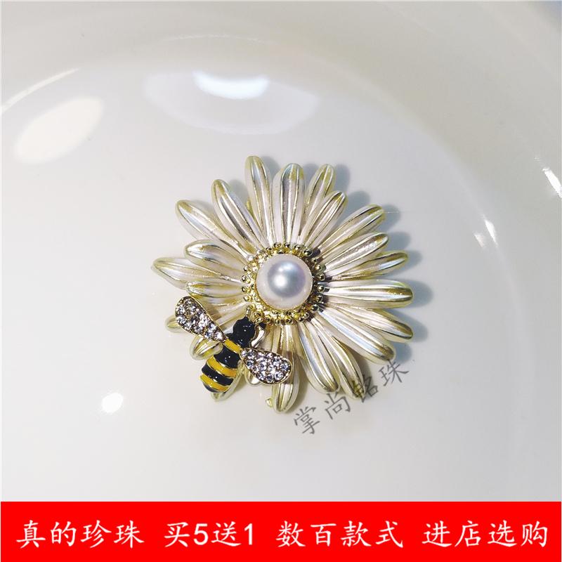 真的珍珠胸针简约天然淡水珍珠DIY配件礼卡通蜜蜂花朵高档胸花女