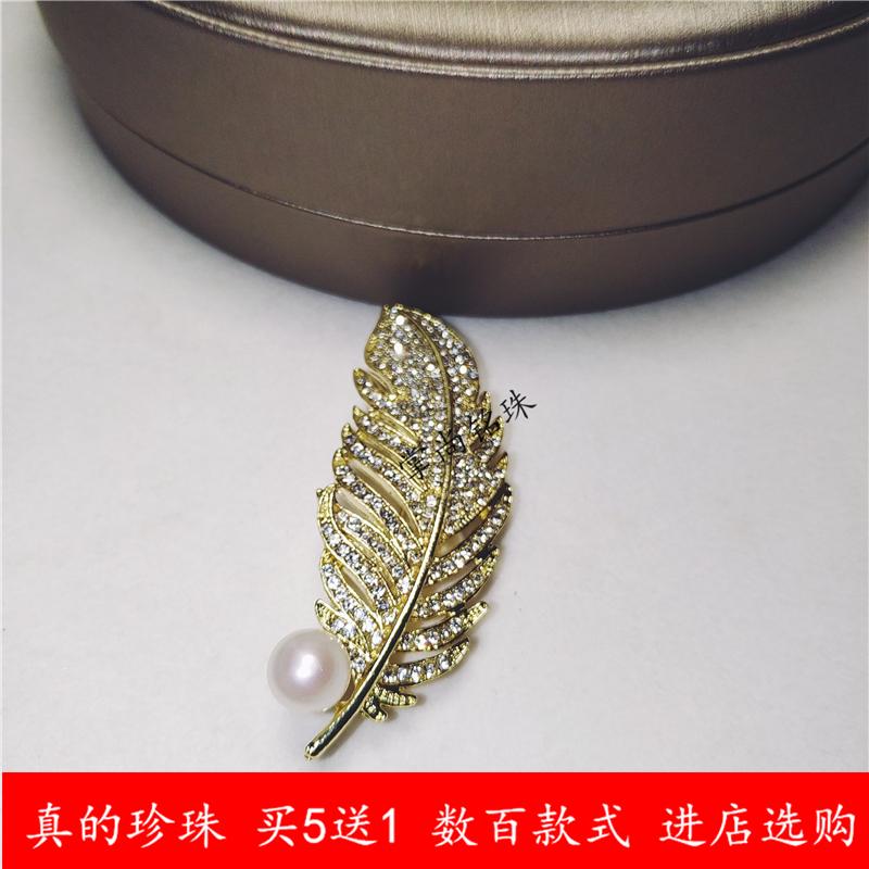 真的珍珠 珍珠胸针女韩版羽毛淡水百搭时尚DIY礼别针天然珍珠胸针