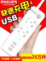 插座家用插板带线插排智能排插快充电插线板创意USB飞利浦新国标